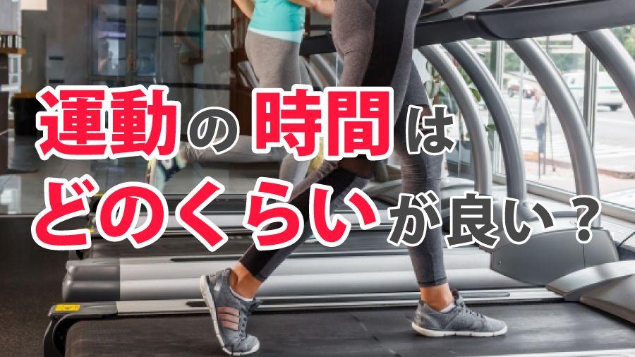 ダイエットで運動する時間はどのくらいが良いのか?