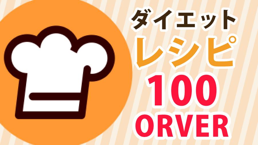 クックパッドで人気ダイエットレシピ100以上を知る方法!がんばって探してみた!