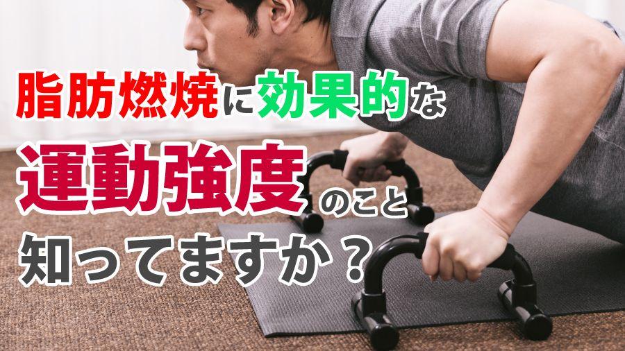 運動強度について