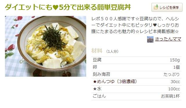 ダイエットにも5分で出来る簡単豆腐丼