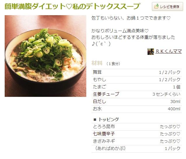 簡単満腹ダイエット私のデトックススープ