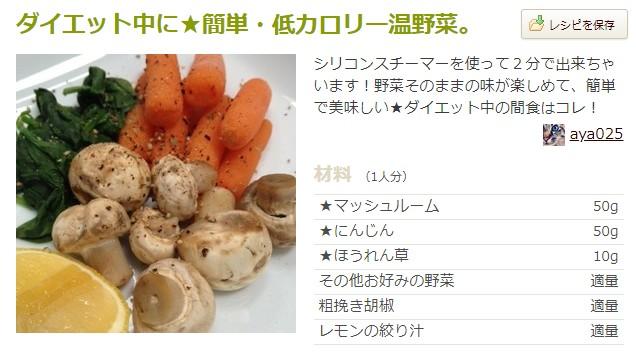 ダイエット中に★簡単・低カロリー温野菜