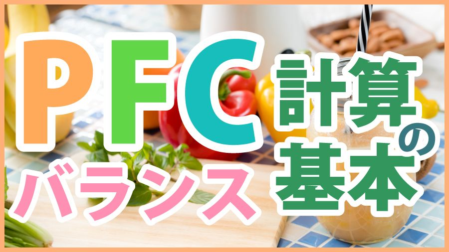 1日の食事量はPFCバランスを計算すれば分かる!