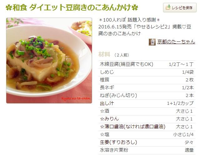 和食 ダイエット豆腐きのこあんかけ