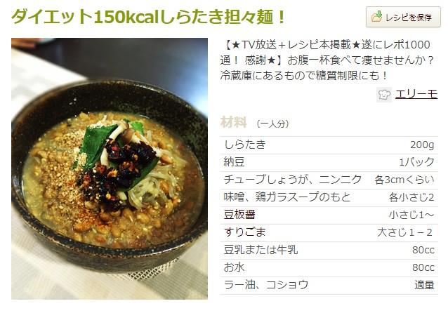 ダイエット150kcalしらたき担々麺!