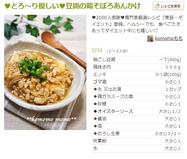 とろ~り優しい 豆腐の鶏そぼろあんかけ by komomoもも