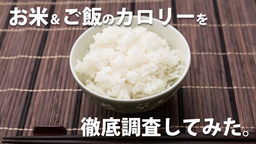 お米ご飯のカロリーを徹底的に調べてみました
