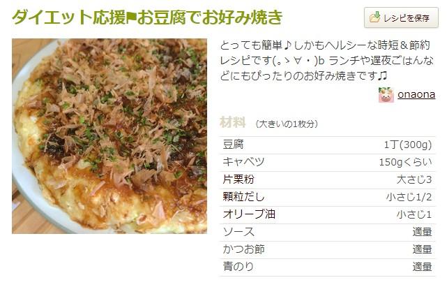 ダイエット応援 お豆腐でお好み焼き by onaona