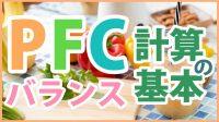 PFCバランスで1日の食事量を計算するダイエット PFCバランスの基本