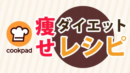 クックパッドのダイエット人気レシピ31!1000つくれぽ超え【順次更新】