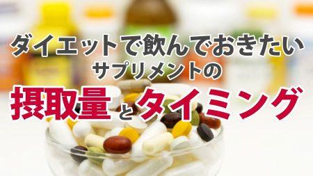 ダイエットサプリメント摂取量と摂取タイミングについて