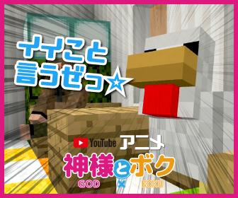 マイクラアニメ神様とボク