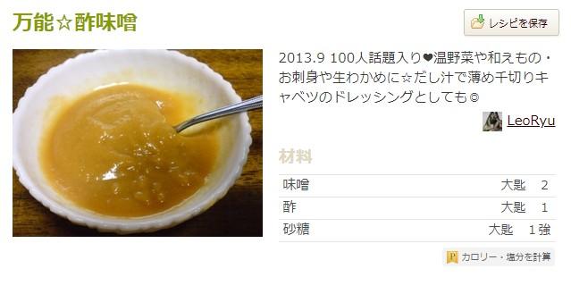 万能☆酢味噌