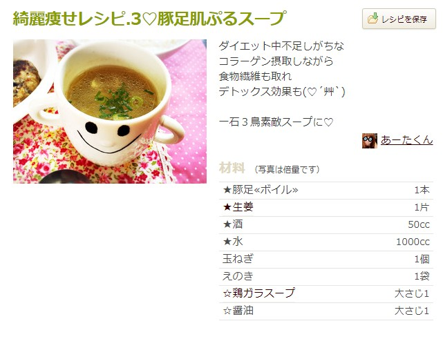 綺麗痩せレシピ.3豚足肌ぷるスープ