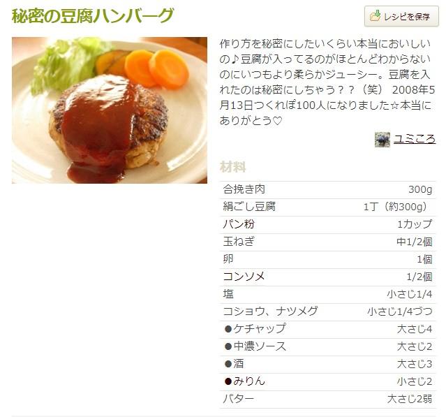 秘密の豆腐ハンバーグ