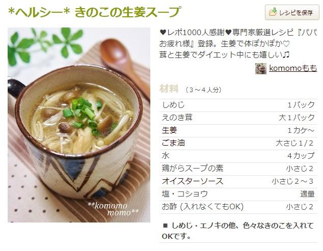 ヘルシー* きのこの生姜スープ