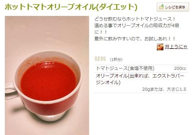 ホットトマトオリーブオイル(ダイエット)